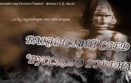 Бакинский след Русского Родена