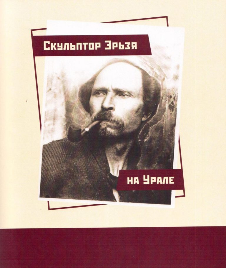 Скульптор Эрьзя на Урале (1918-1920гг.).
