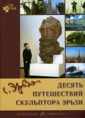 Н.Осянина «Десять путешествий скульптора Эрьзи».