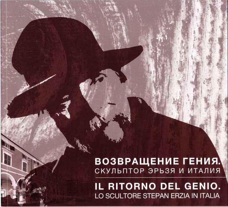 Возвращение гения. Скульптор Эрьзя и Италия.