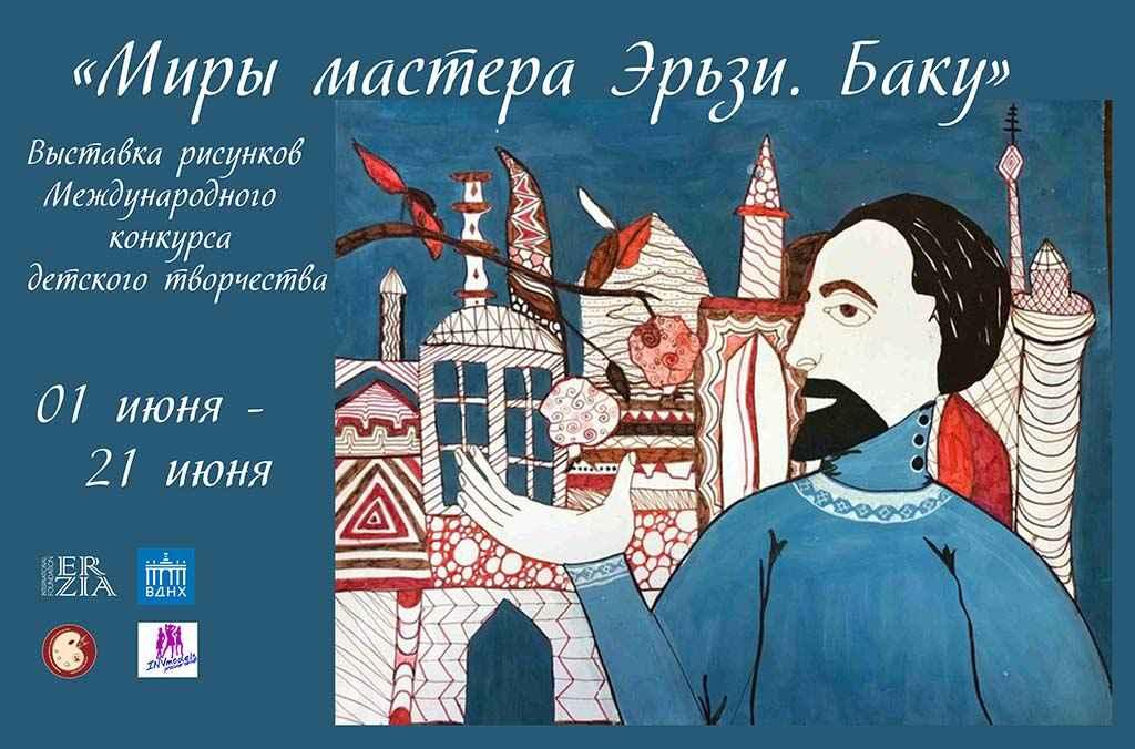 Выставка детских рисунков «Миры мастера Эрьзи. Баку»